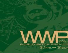 WORLD WATCH PREMIUM 2013 SPRING 開催