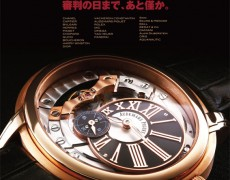 WORLD WATCH PREMIUM 2014 SPRING開催!