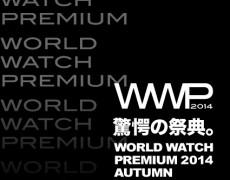 驚愕の祭典!! World Watch Premium 2014開催!!